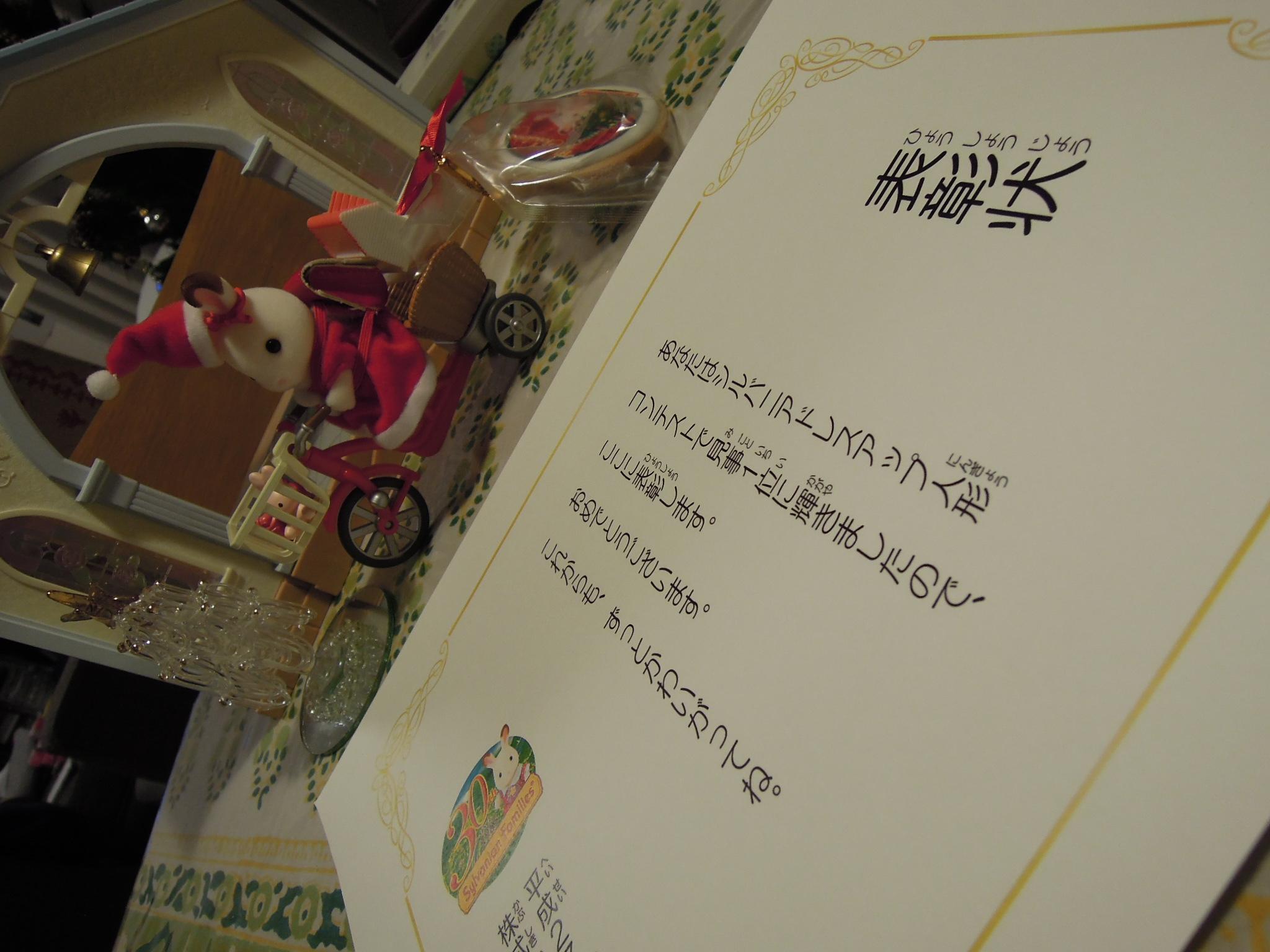 【シルバニア】 クリスマスファンクラブイベント 大阪 ATC ドレスアップコンテスト優勝