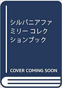 【シルバニア】朗報!?シルバニアファミリー コレクションブック 5月25日発売 お値段1,728円