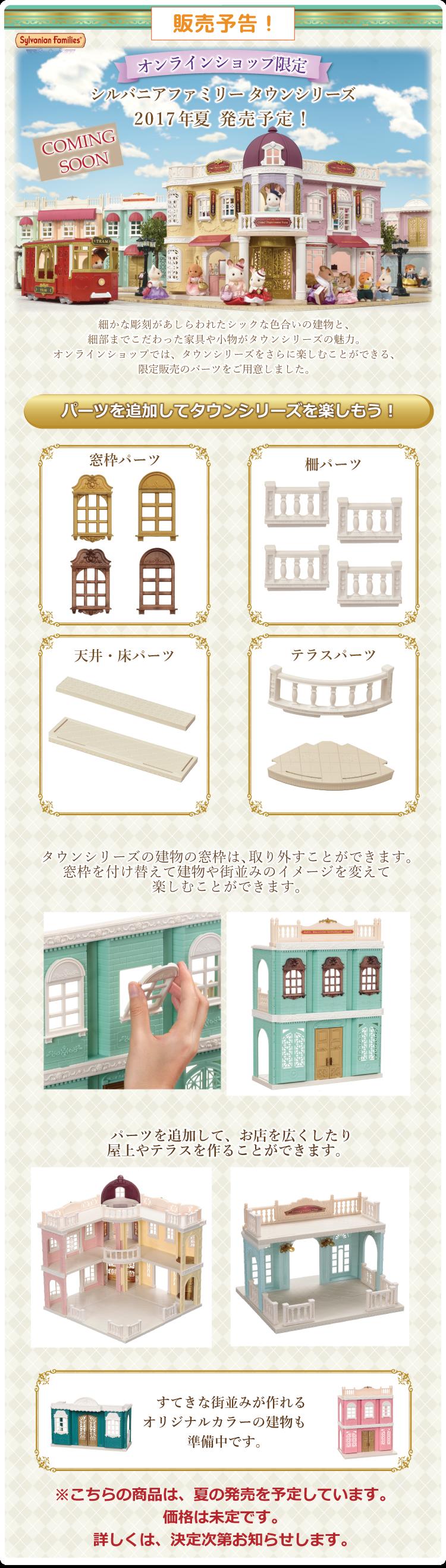 【シルバニア】タウンシリーズ 新商品オンラインショップ発表きた!!!~窓枠、柵、テラス~