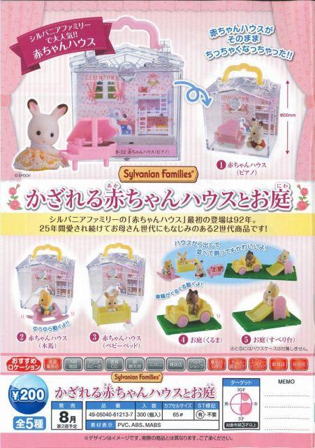 【シルバニア】ガチャ新情報 2017年8月発売予定~かざれる赤ちゃんハウスとお庭~