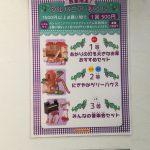 【シルバニア】森のお家 秋くじ1回500円 本日10月1日スタート 景品速報!!!