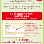 【シルバニア】ファンクラブ限定オンラインショップで、現在発売中の商品が→全商品買えるようになる?????500円割引クーポン4月25日~4月30日まで!